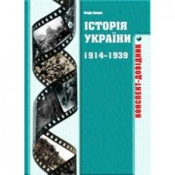 Історія України 1914–1939...