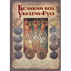 Великий код України - Русі