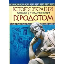Історія України написана у...