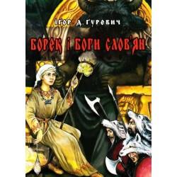 Борек і Боги слов'ян
