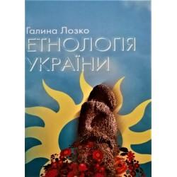 Етнологія України