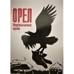 Орел Подільського краю