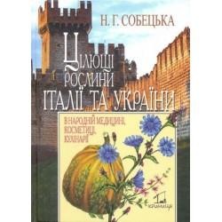 Цілющі рослини Італії та...