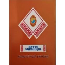 Буття українців....