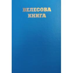 Велесова Книга. Збірка...