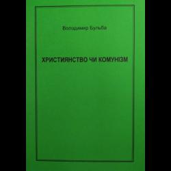 Християнство чи комунізм