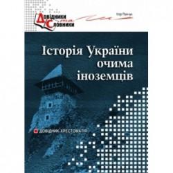 Історія України очима...
