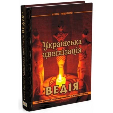 Українська цивілізація....